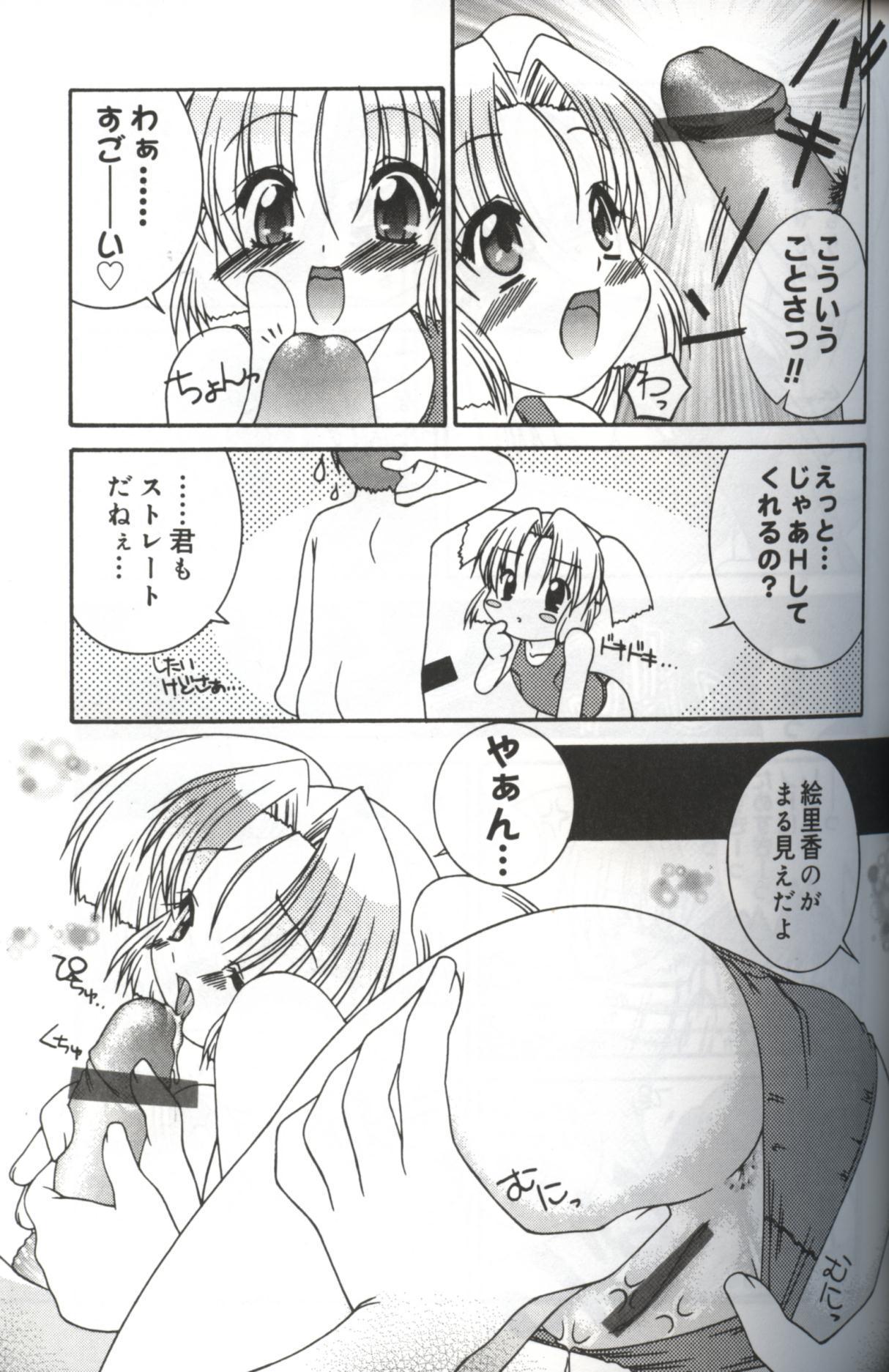 Hatsujou ♡ Oneesama 60