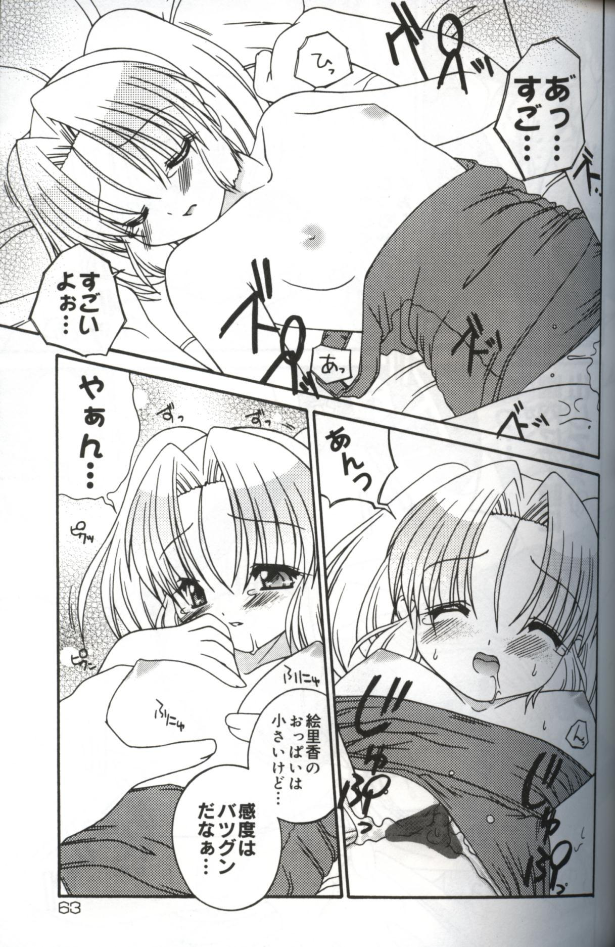 Hatsujou ♡ Oneesama 64