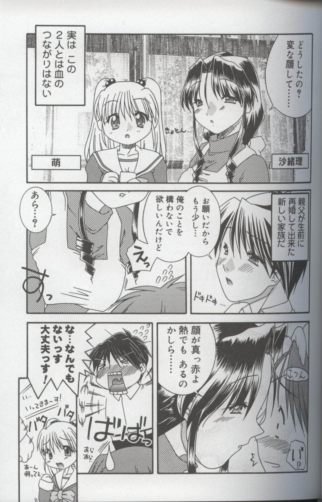 Hatsujou ♡ Oneesama 68