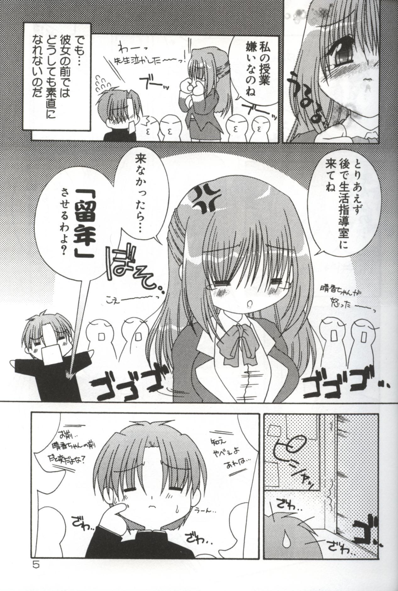 Hatsujou ♡ Oneesama 6