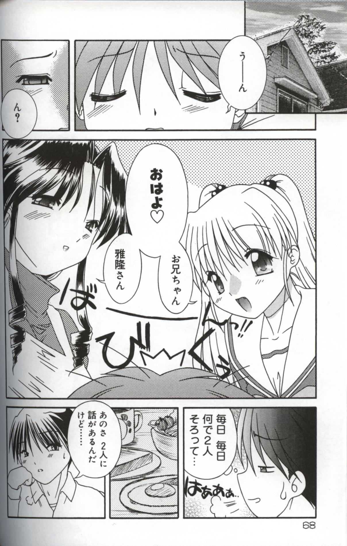 Hatsujou ♡ Oneesama 70