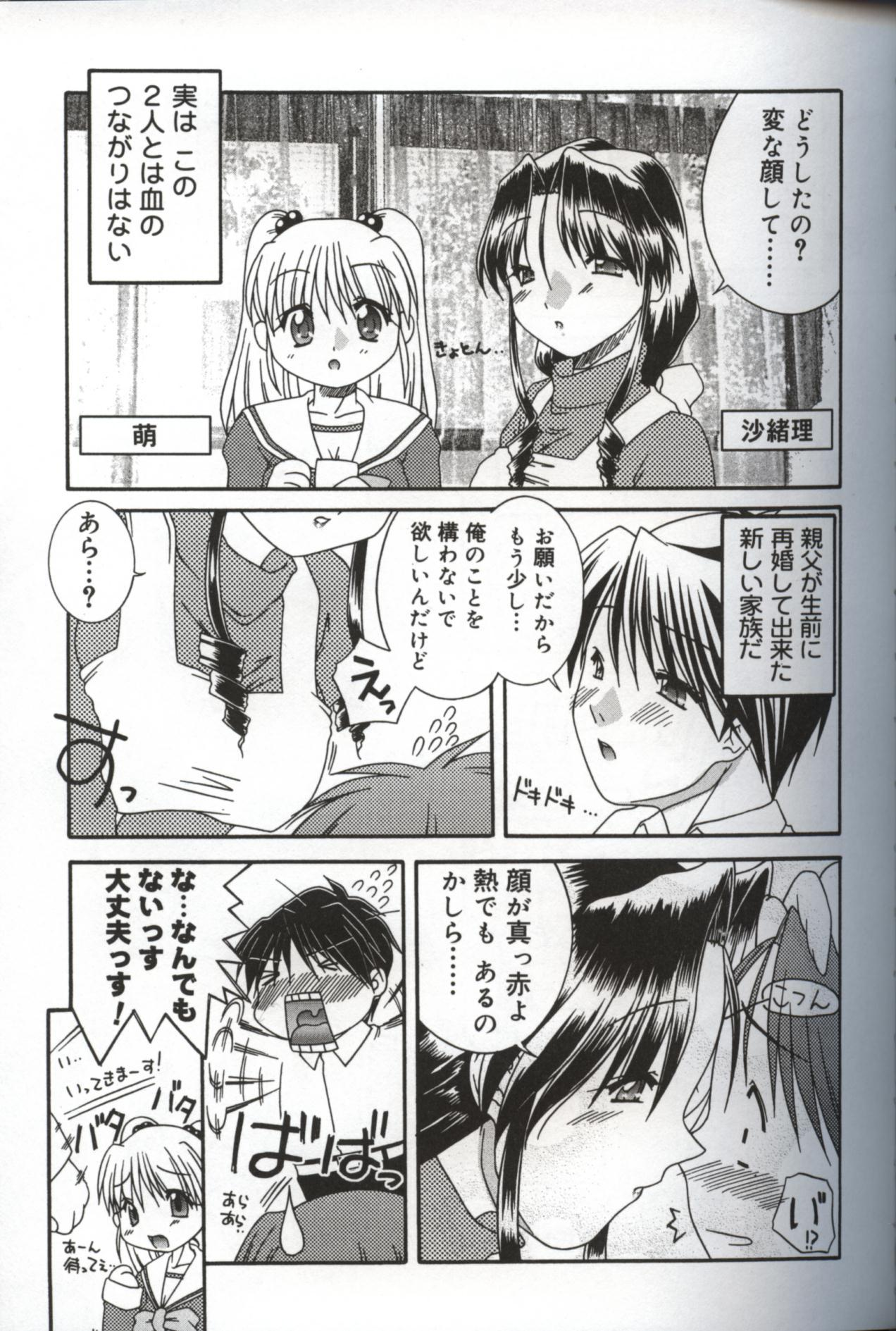 Hatsujou ♡ Oneesama 71