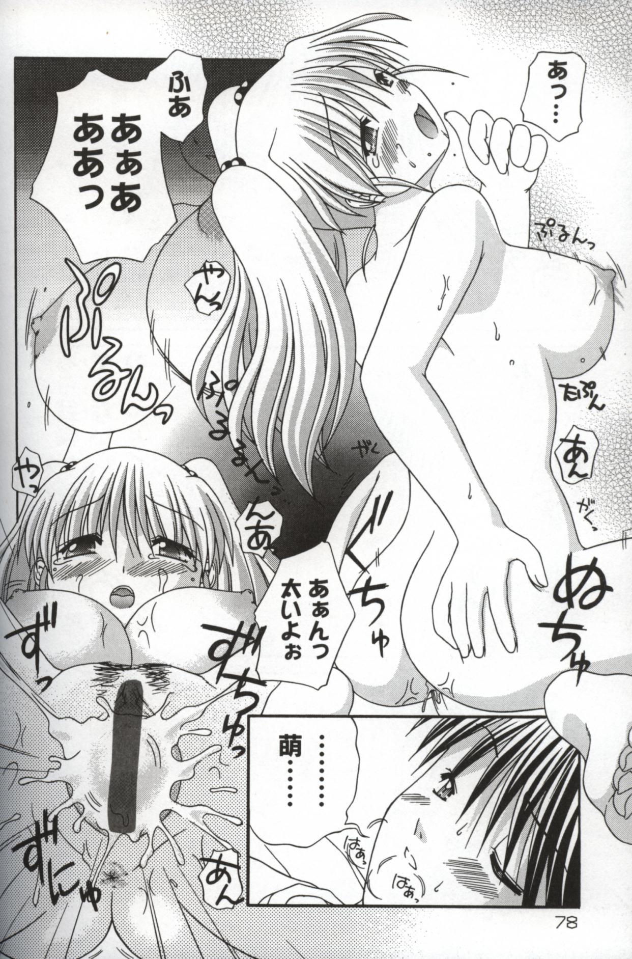 Hatsujou ♡ Oneesama 80