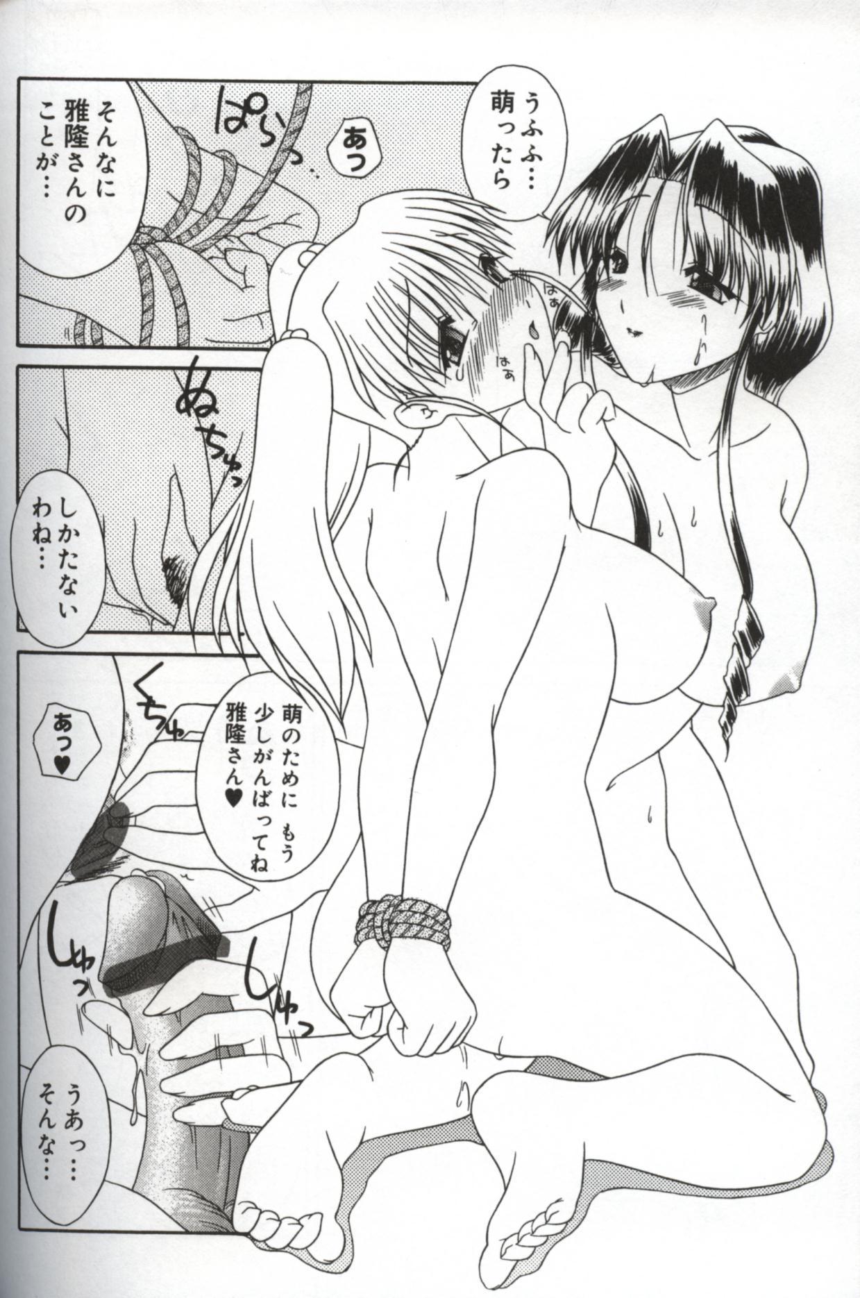 Hatsujou ♡ Oneesama 94