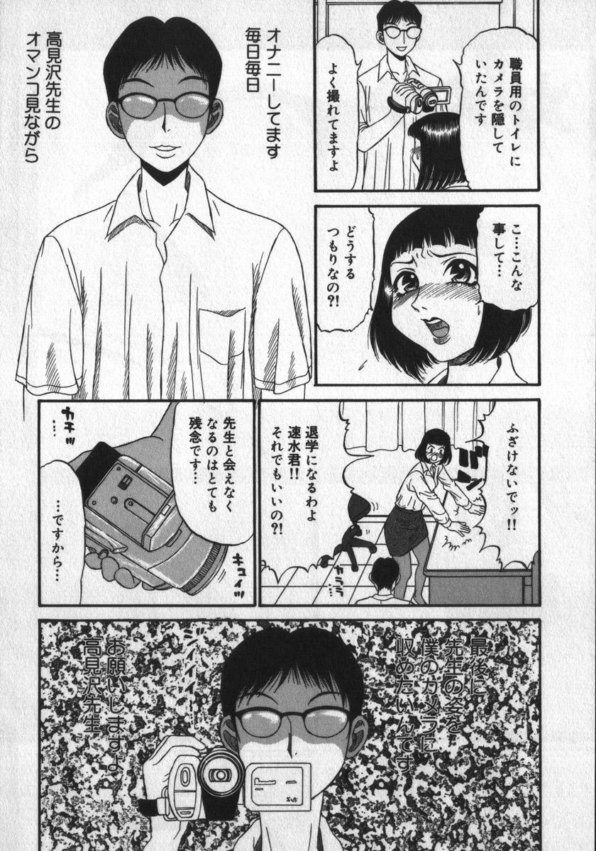 Haitoku Game 101