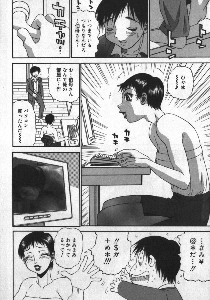 Haitoku Game 119
