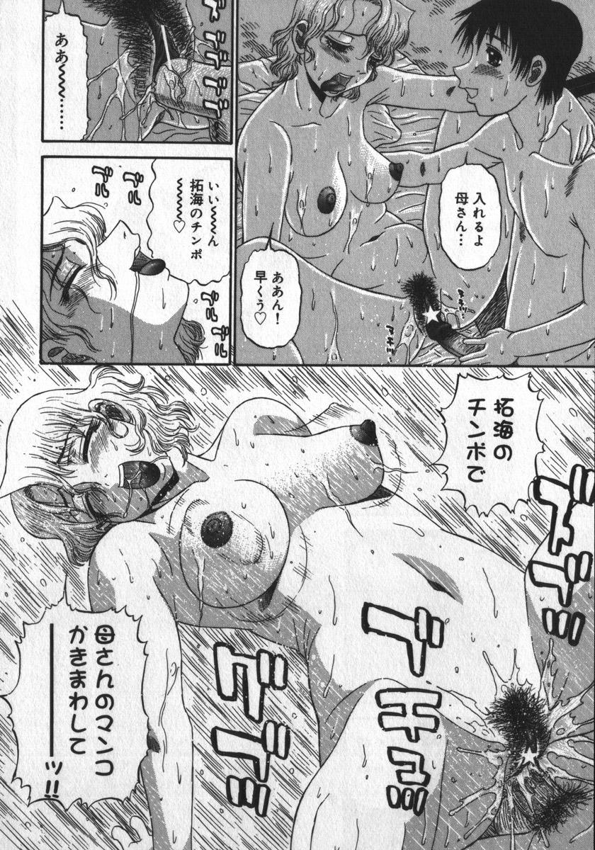 Haitoku Game 143