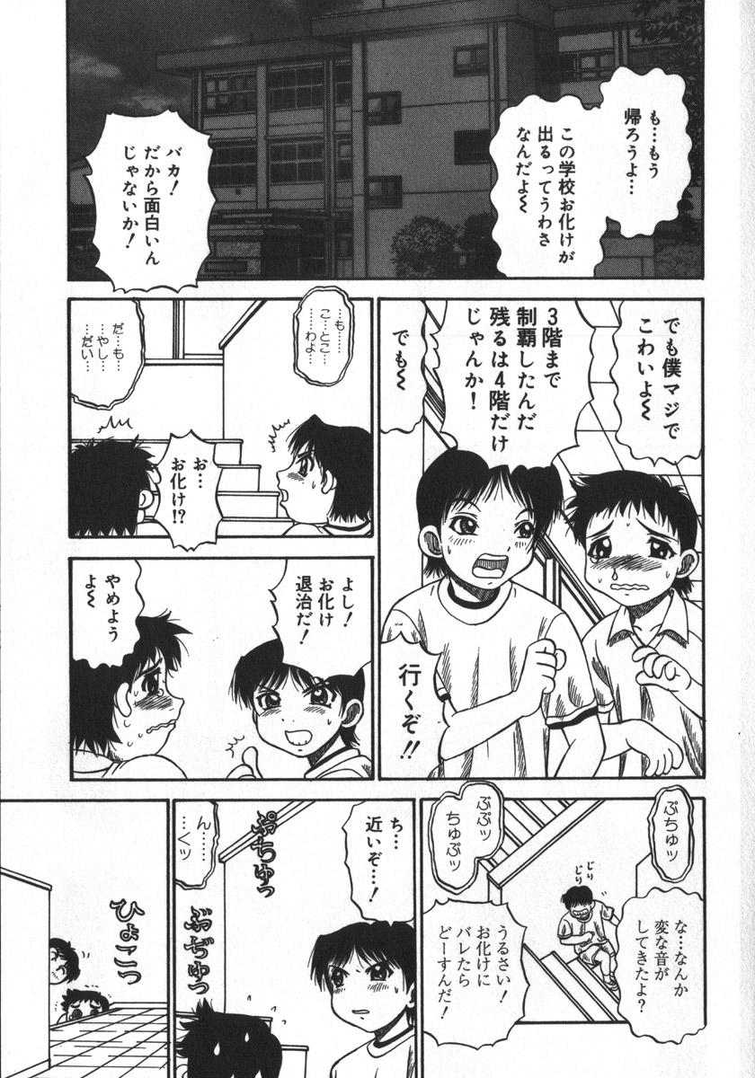 Haitoku Game 150