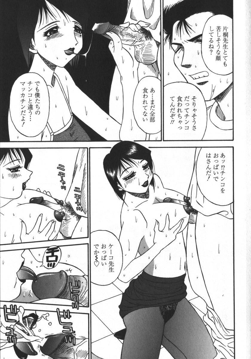 Haitoku Game 152
