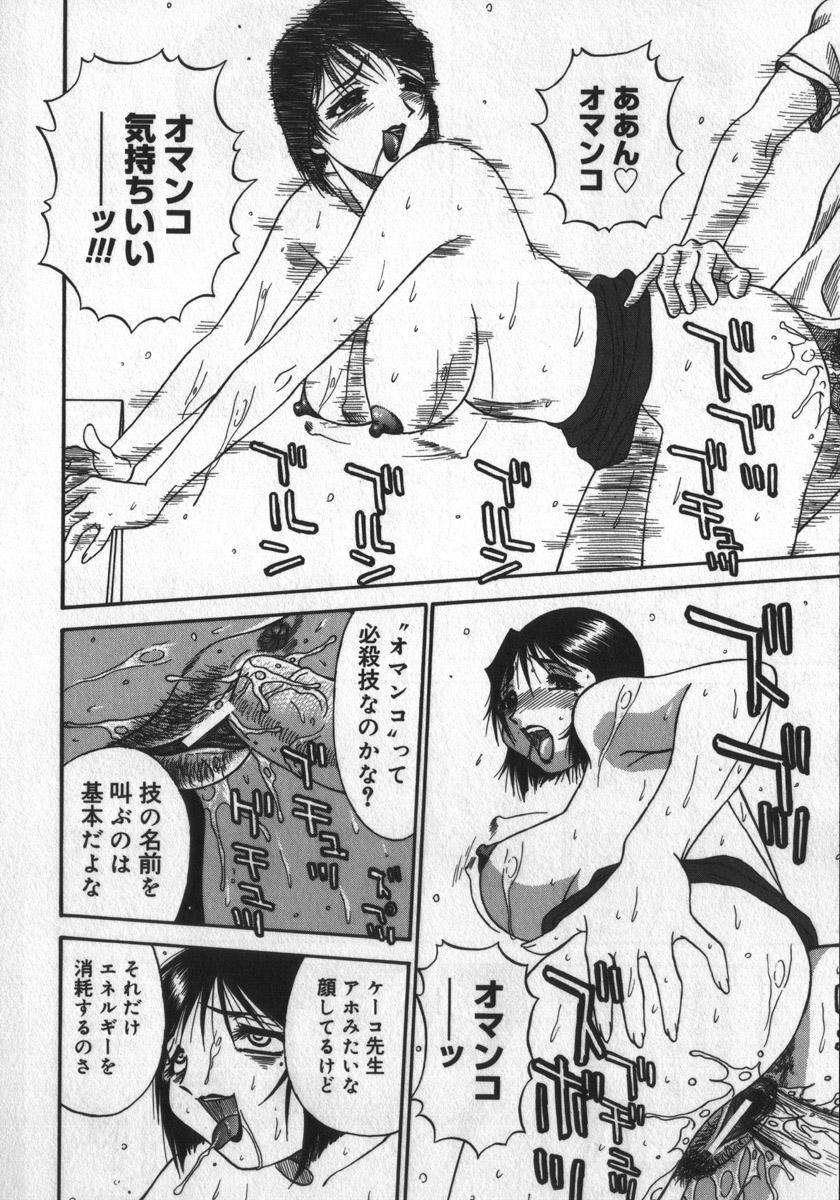 Haitoku Game 155