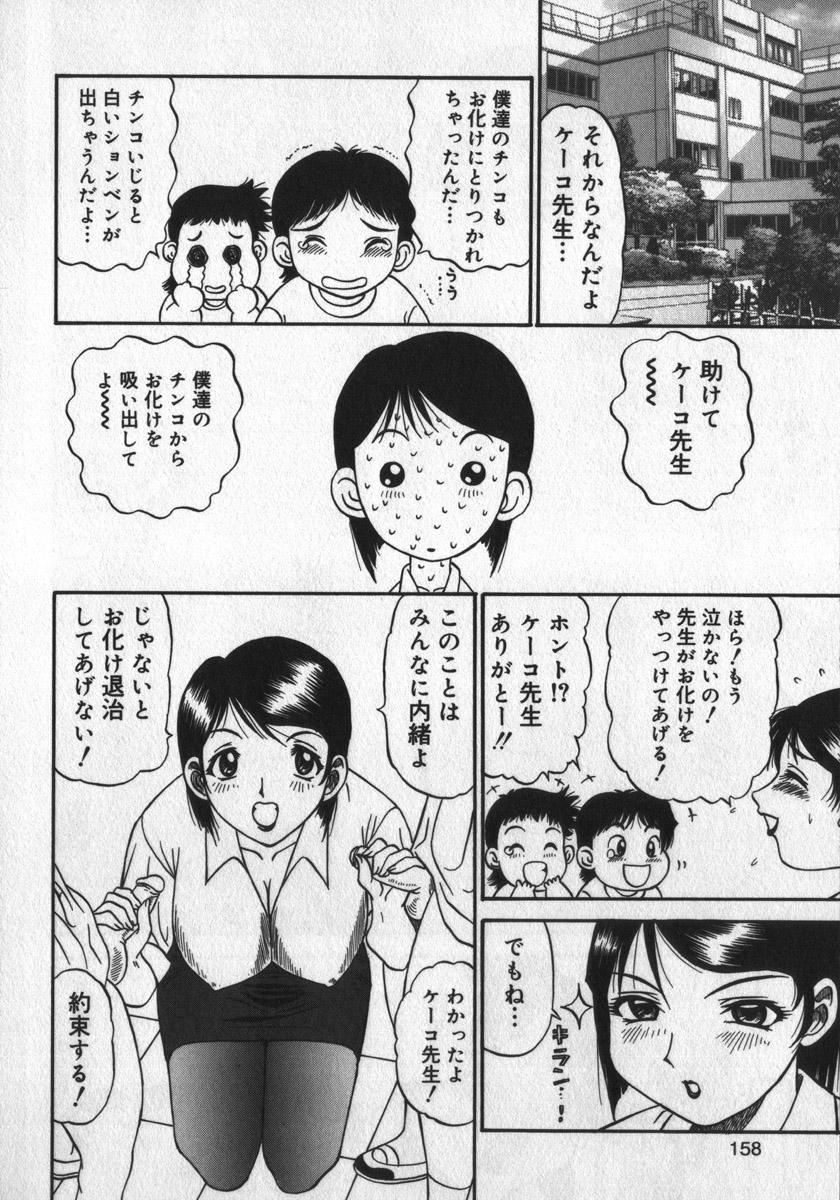 Haitoku Game 157