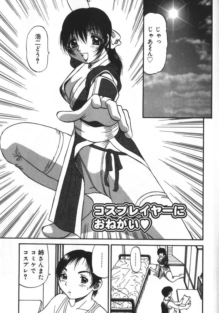 Haitoku Game 164