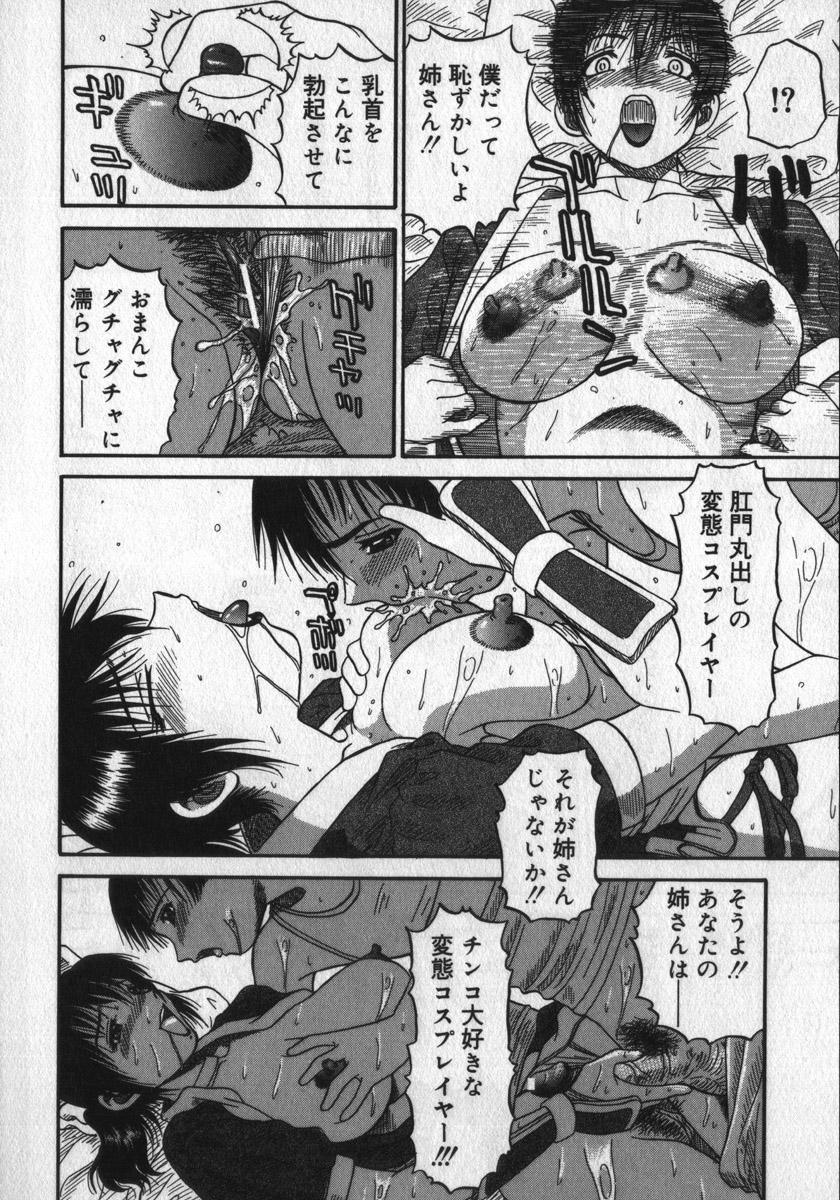 Haitoku Game 173