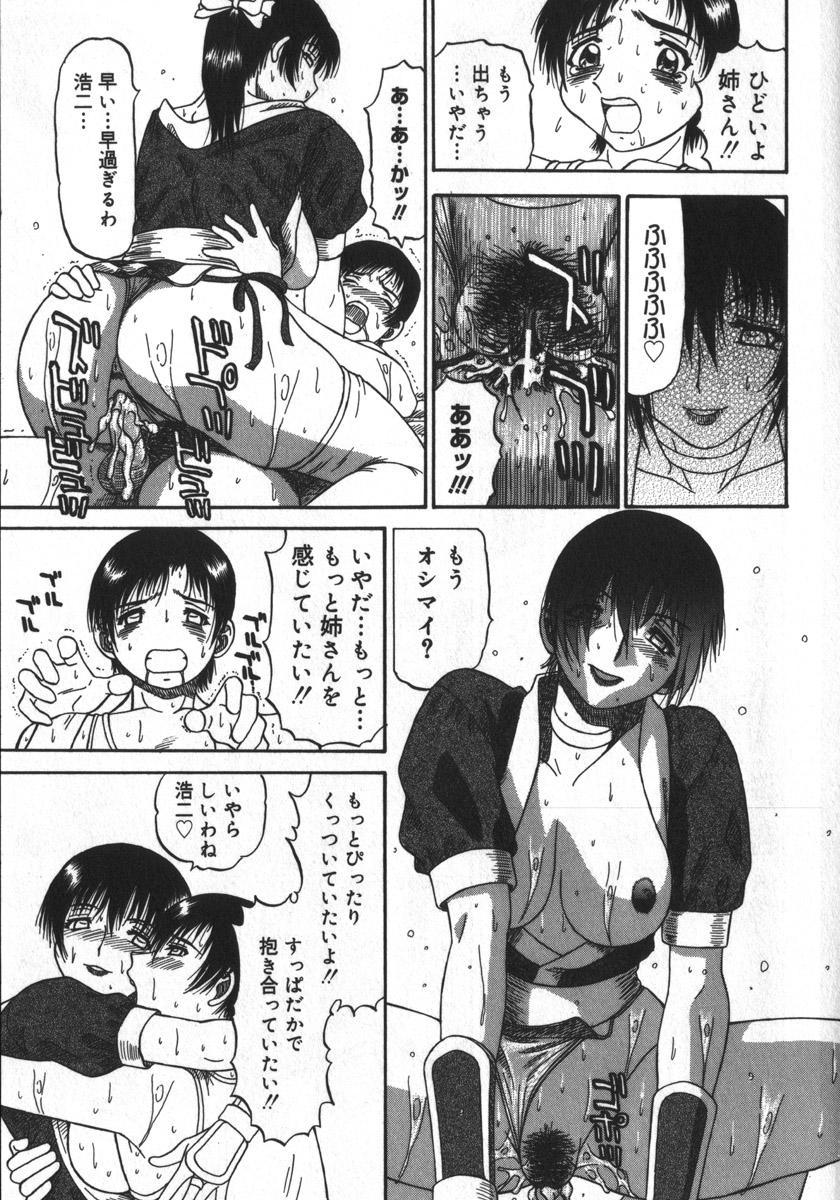 Haitoku Game 176