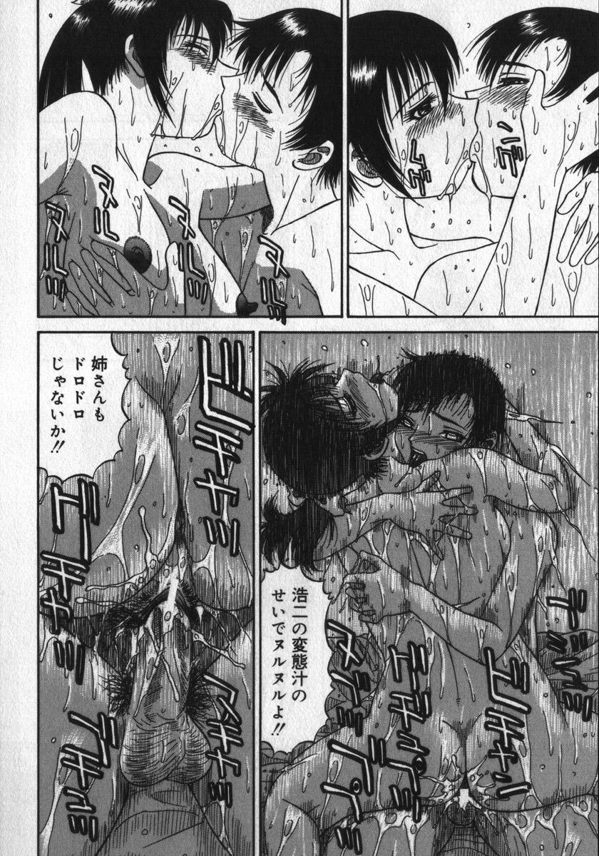 Haitoku Game 177