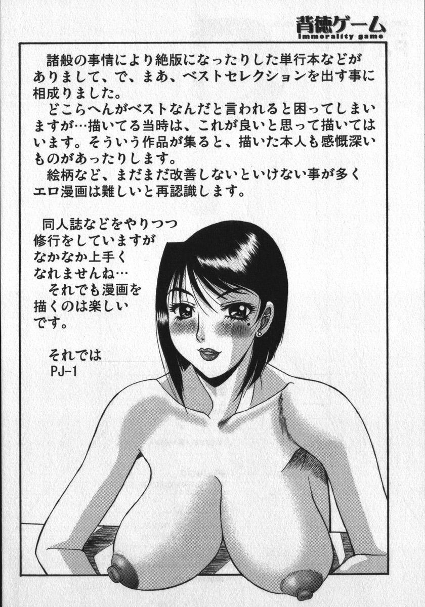 Haitoku Game 181