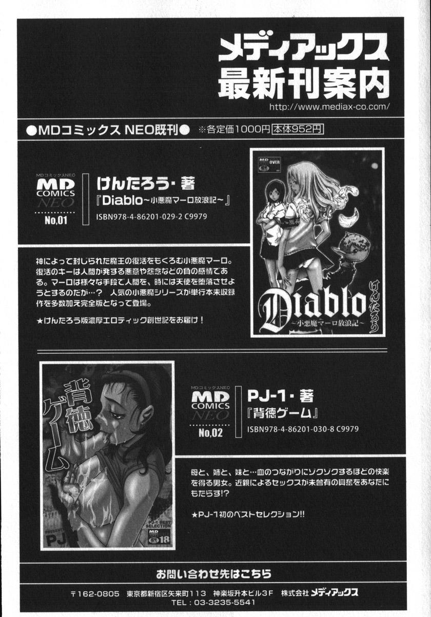 Haitoku Game 182