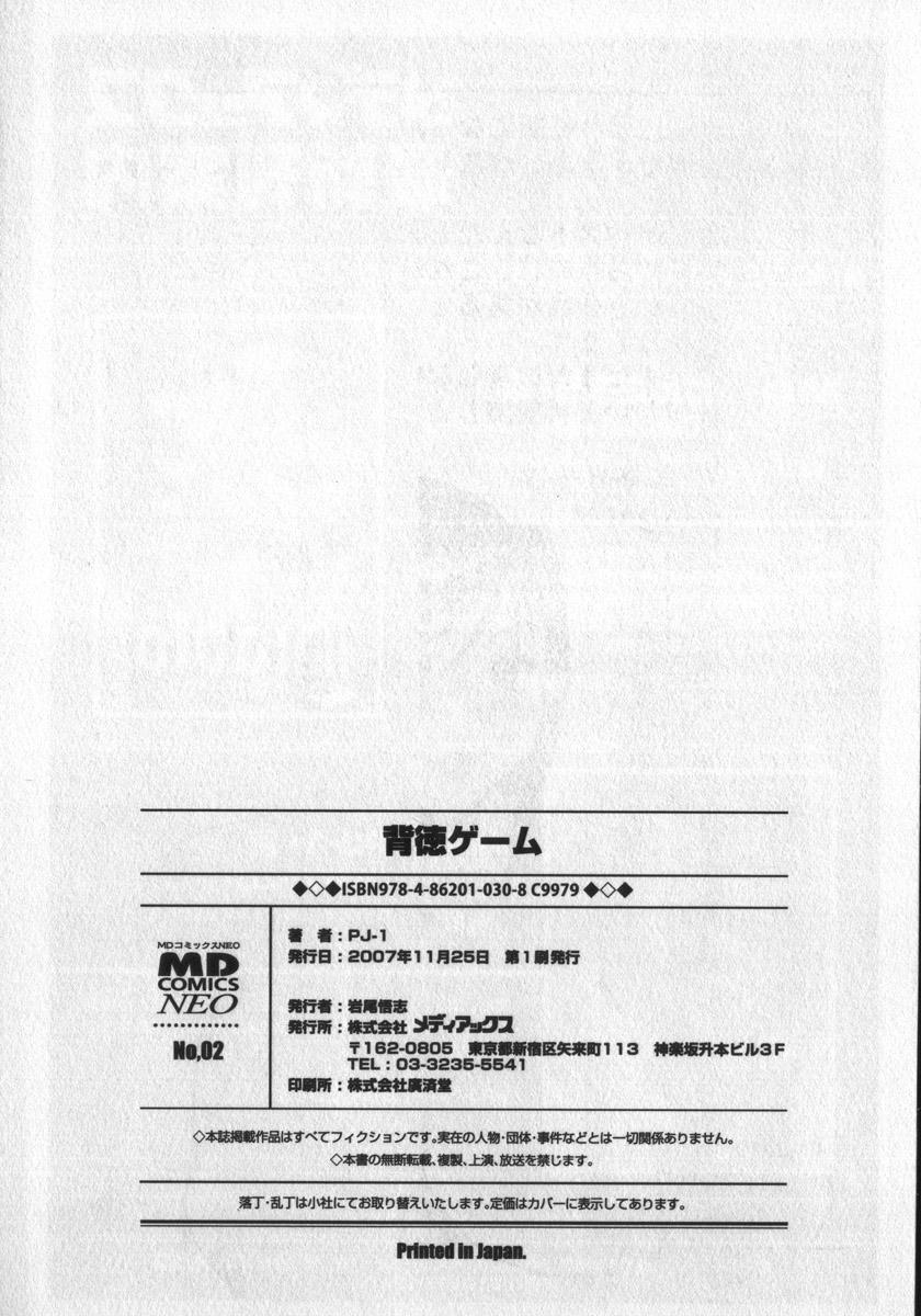 Haitoku Game 183