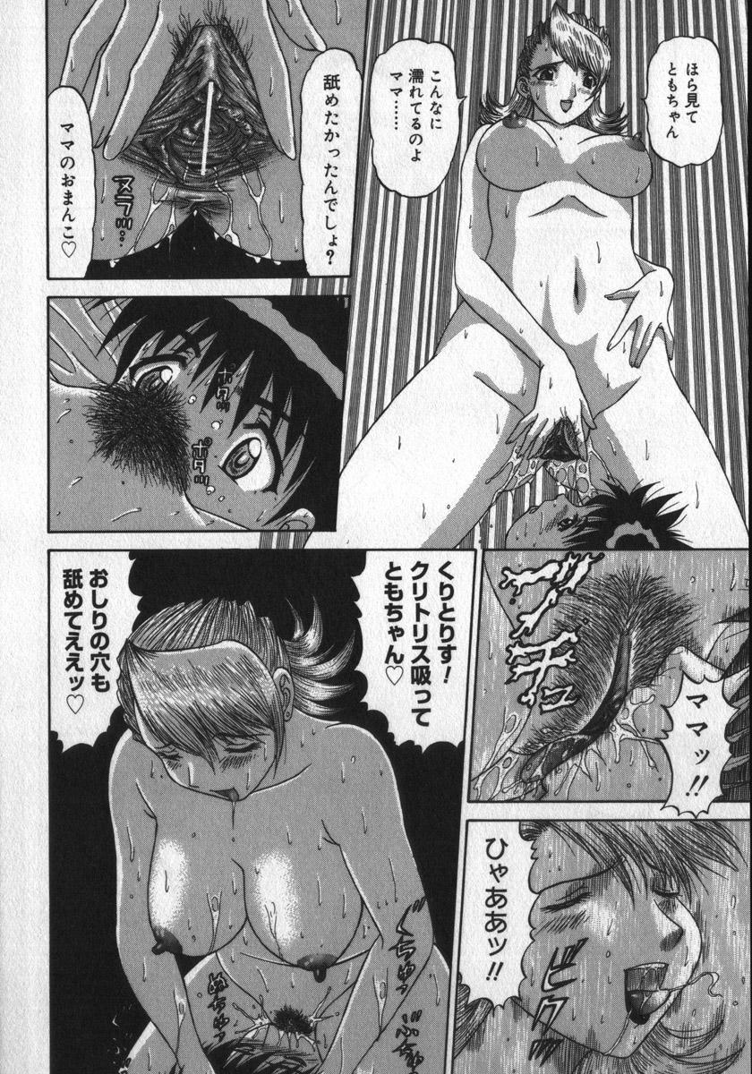 Haitoku Game 29