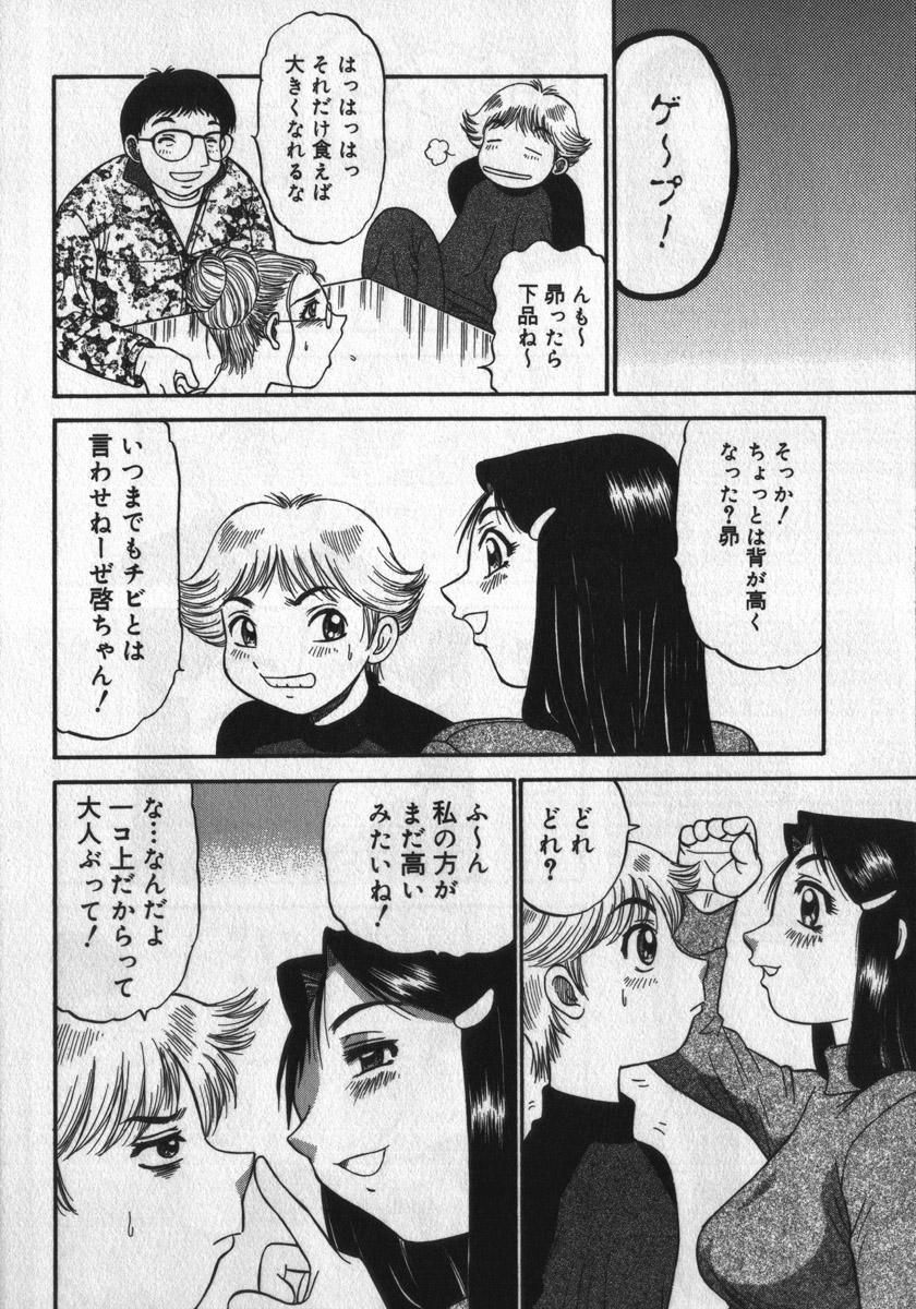 Haitoku Game 37