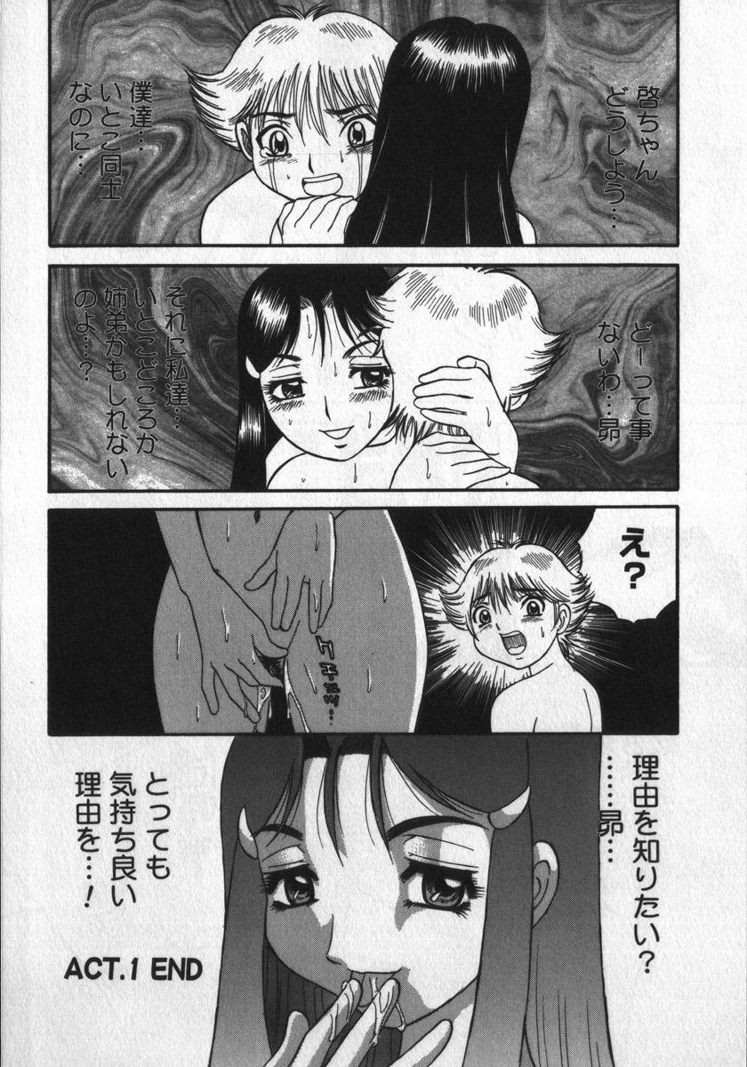 Haitoku Game 51