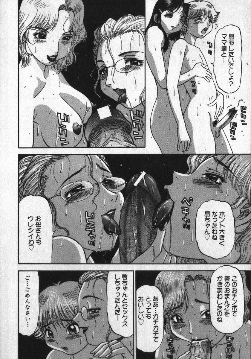Haitoku Game 57