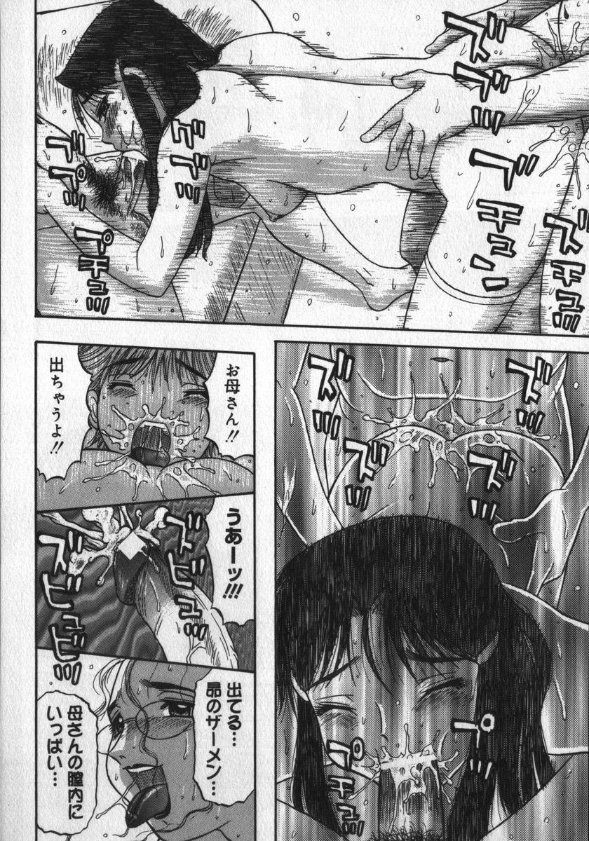 Haitoku Game 65