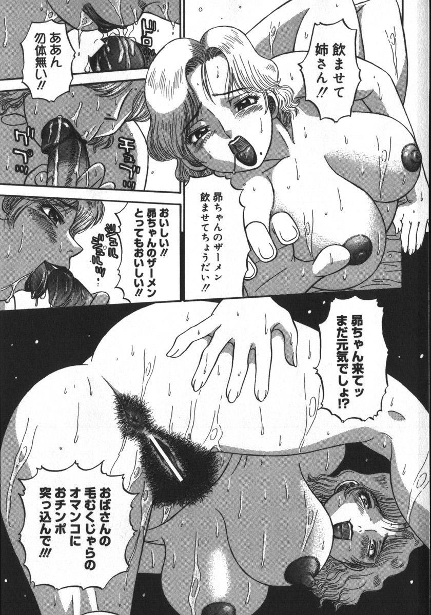Haitoku Game 66