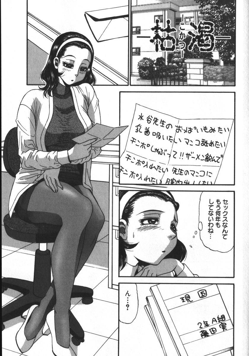 Haitoku Game 68