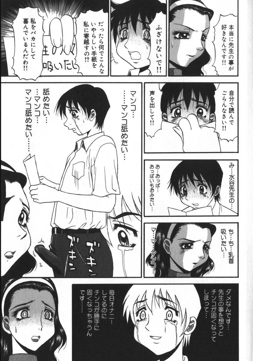 Haitoku Game 70