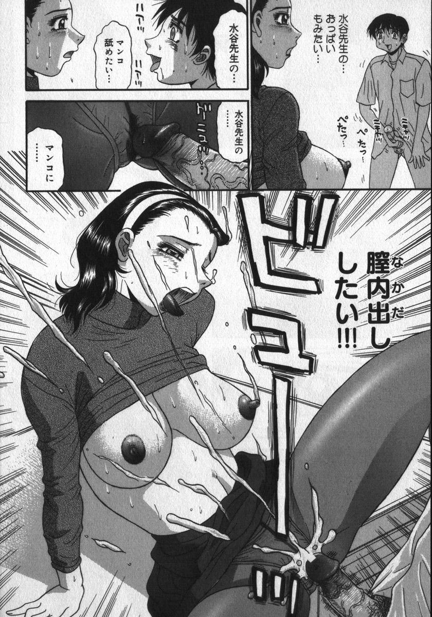 Haitoku Game 73