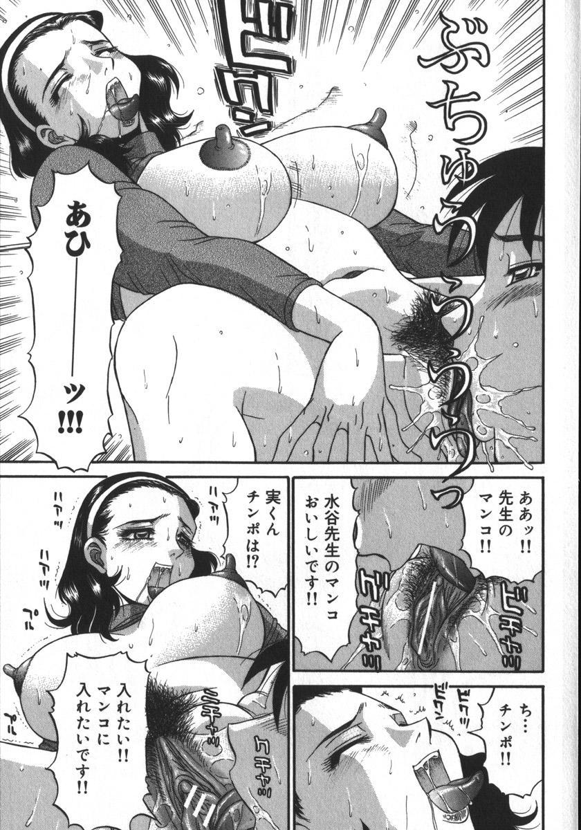 Haitoku Game 76