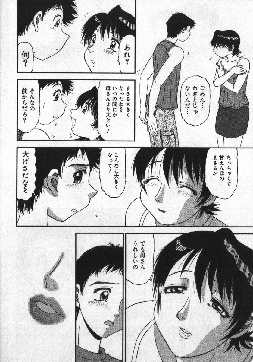 Haitoku Game 87