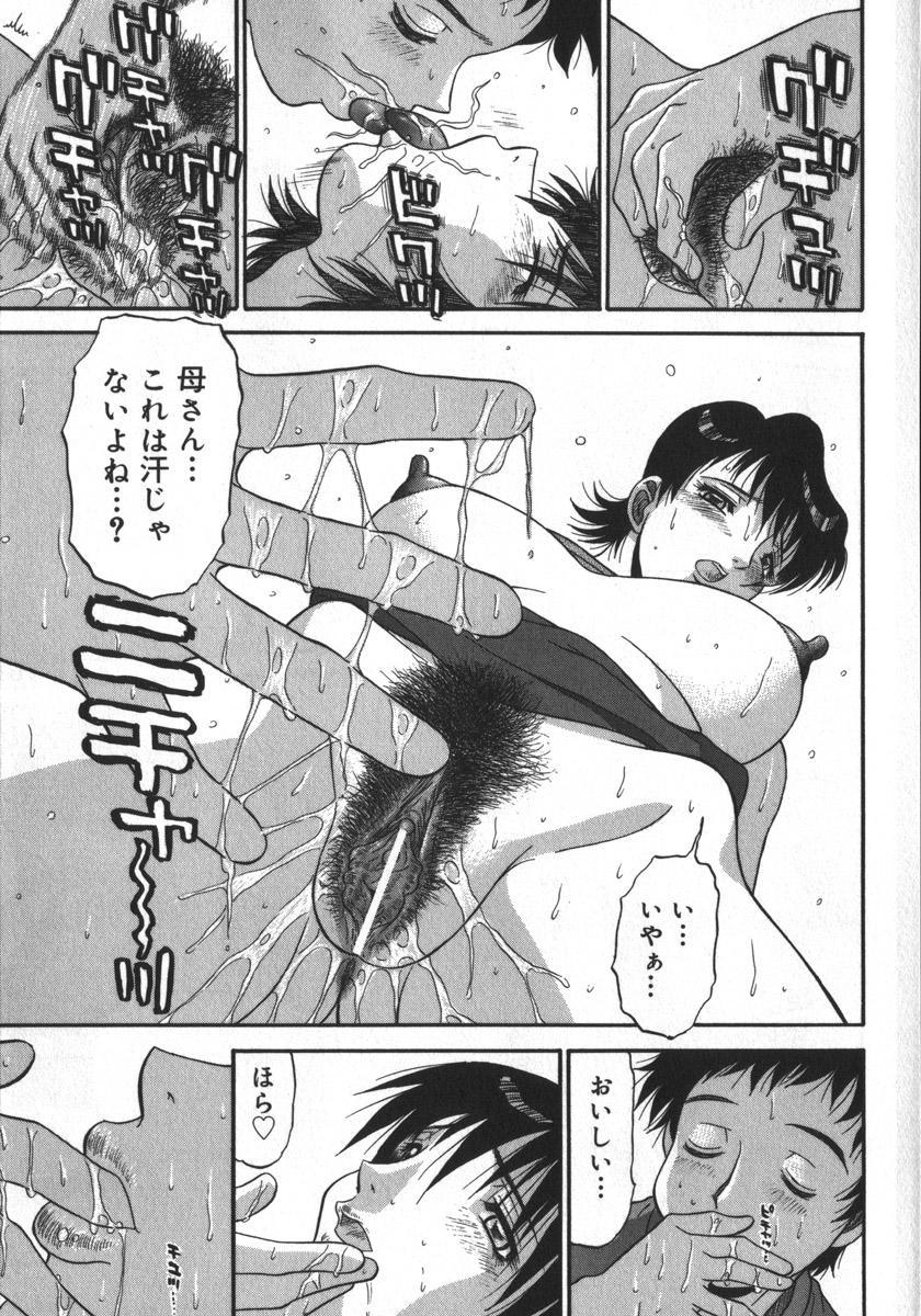 Haitoku Game 94