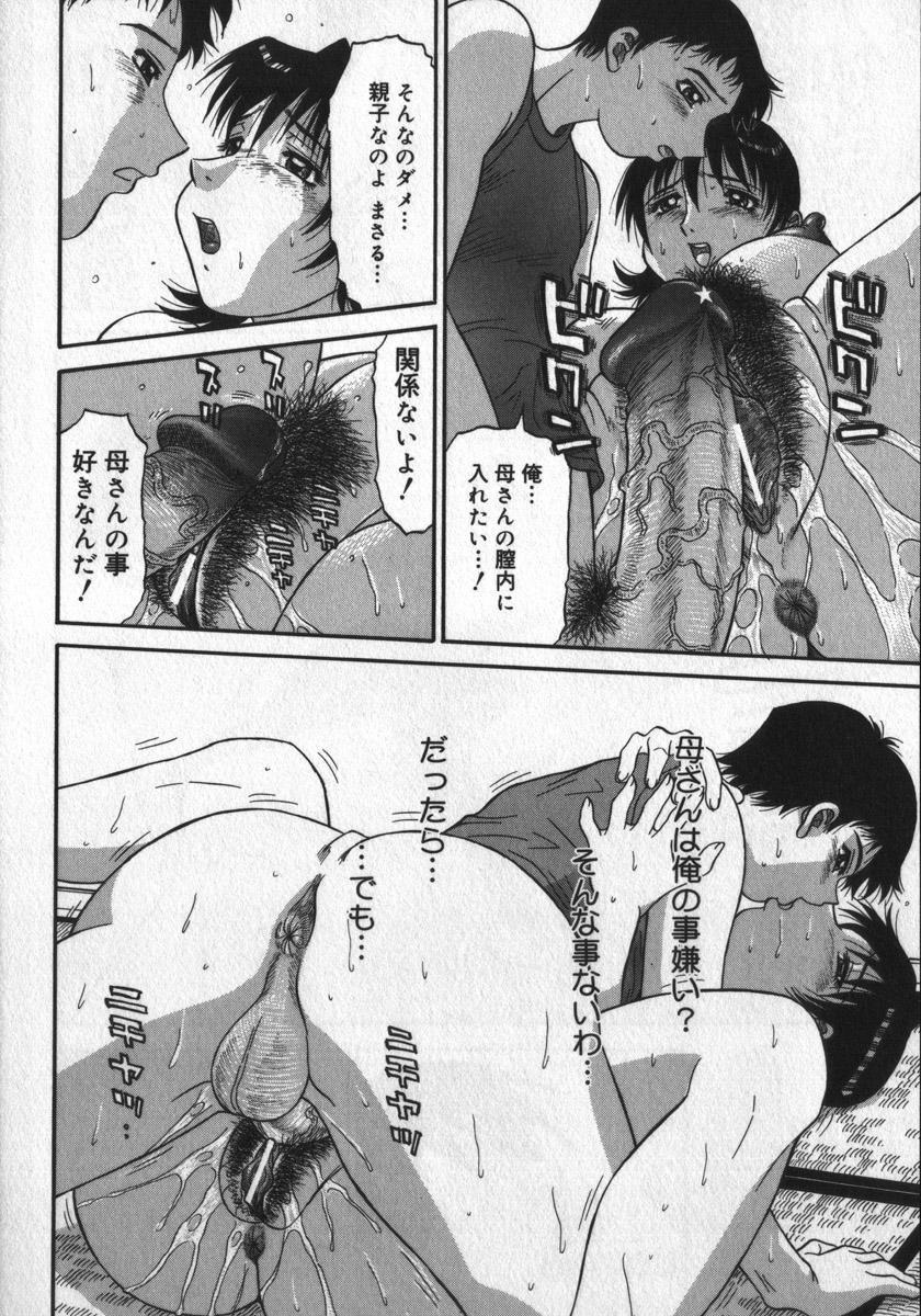 Haitoku Game 95