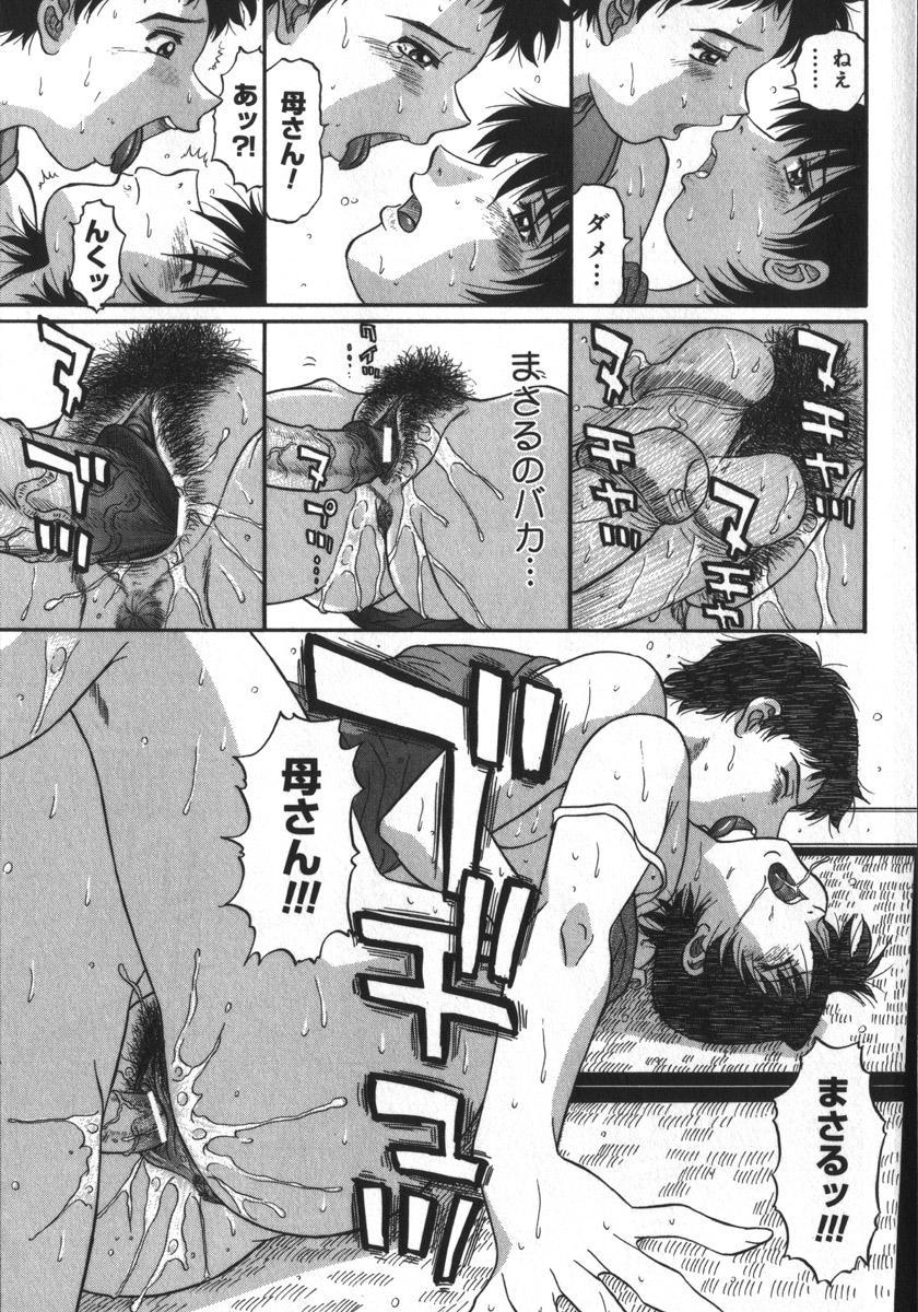 Haitoku Game 96
