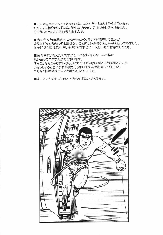 Fantastic 4 2