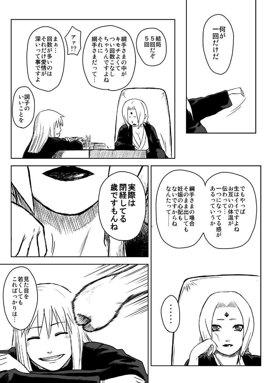 Ninja Izonshou Vol. 5 9