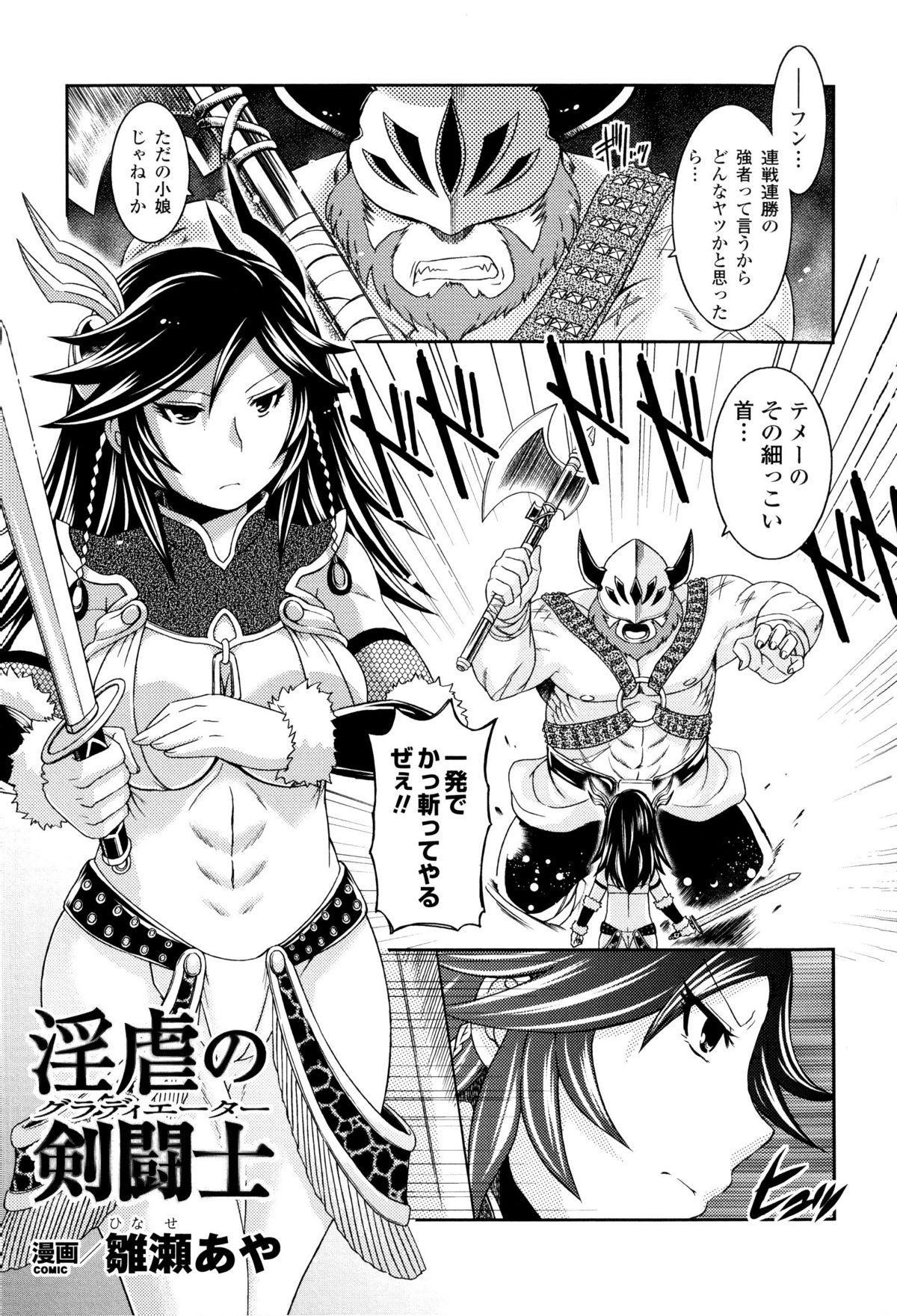 Toushin Engi Vol. 8 103