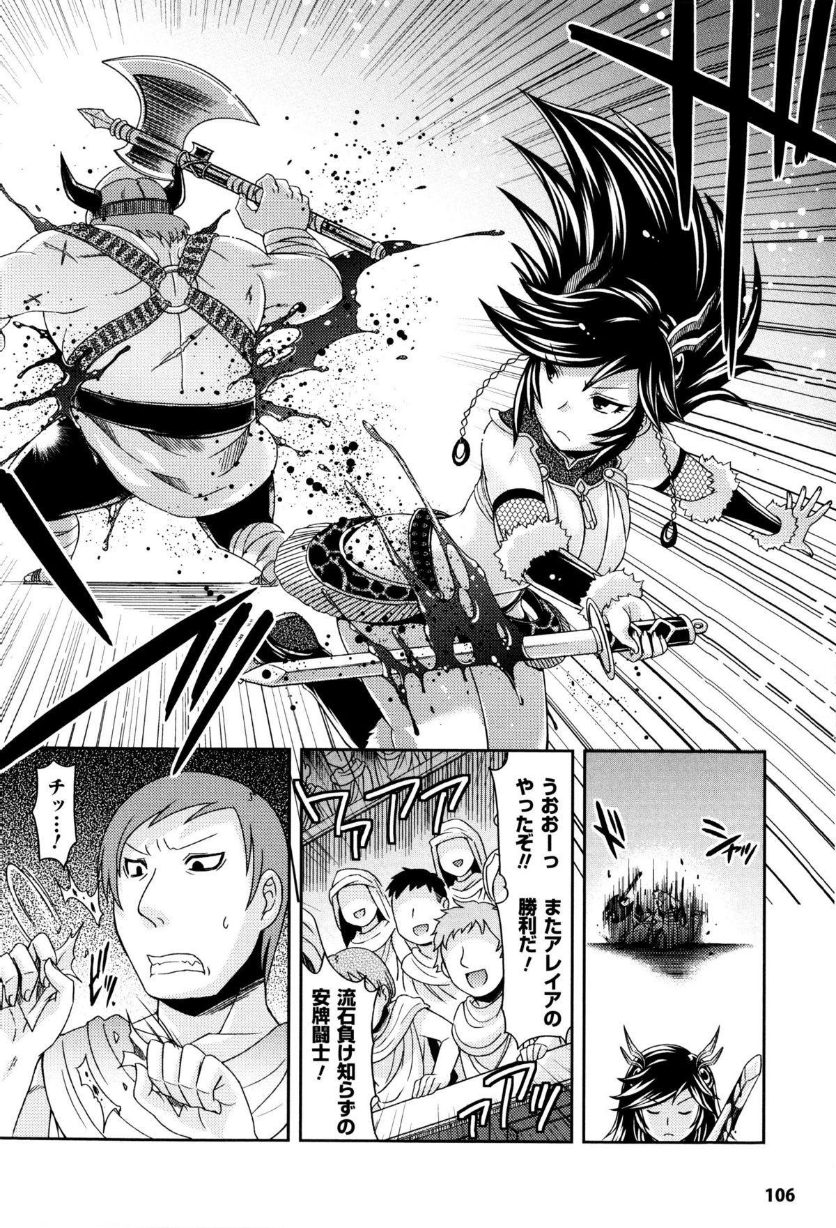 Toushin Engi Vol. 8 104