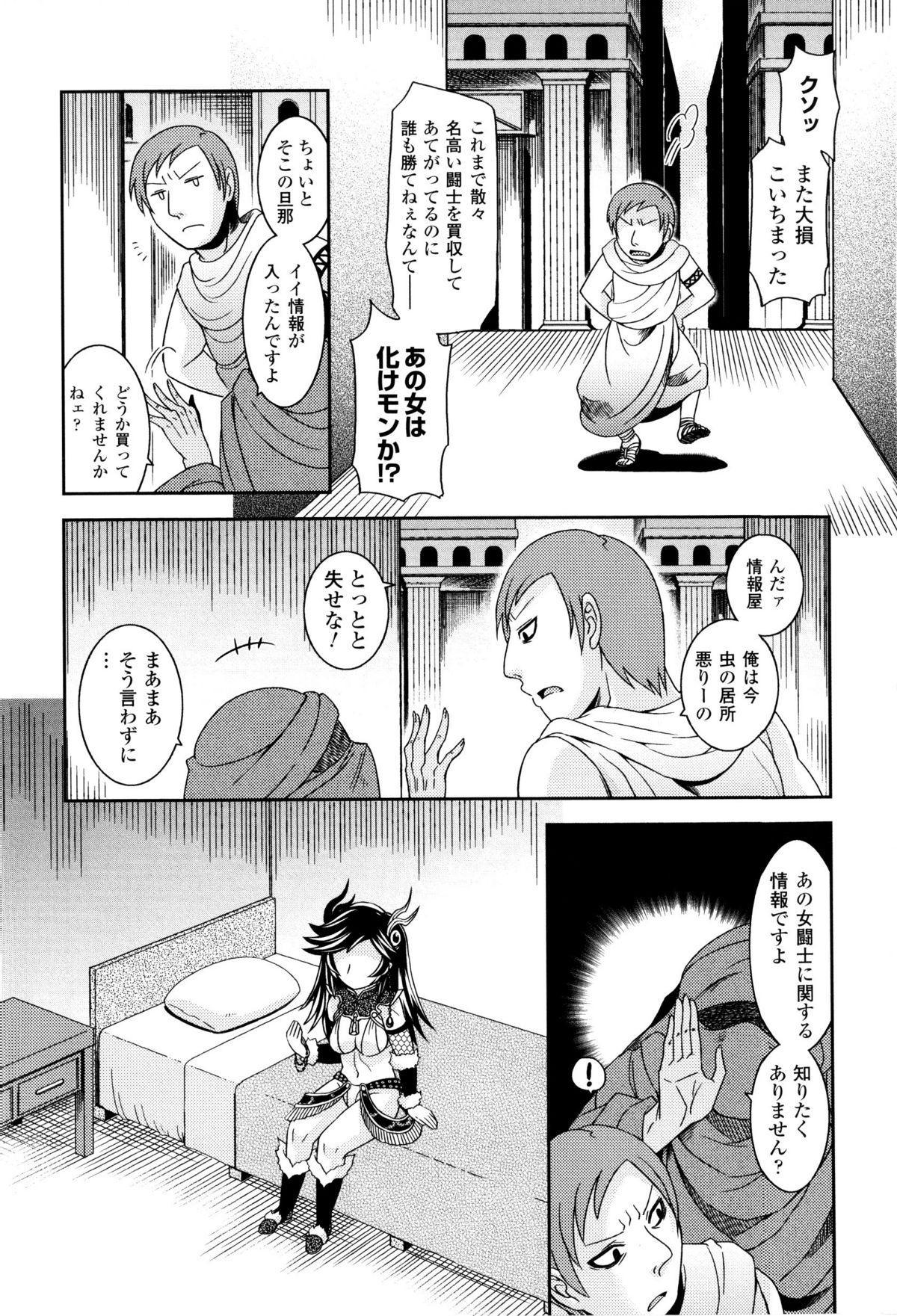 Toushin Engi Vol. 8 105