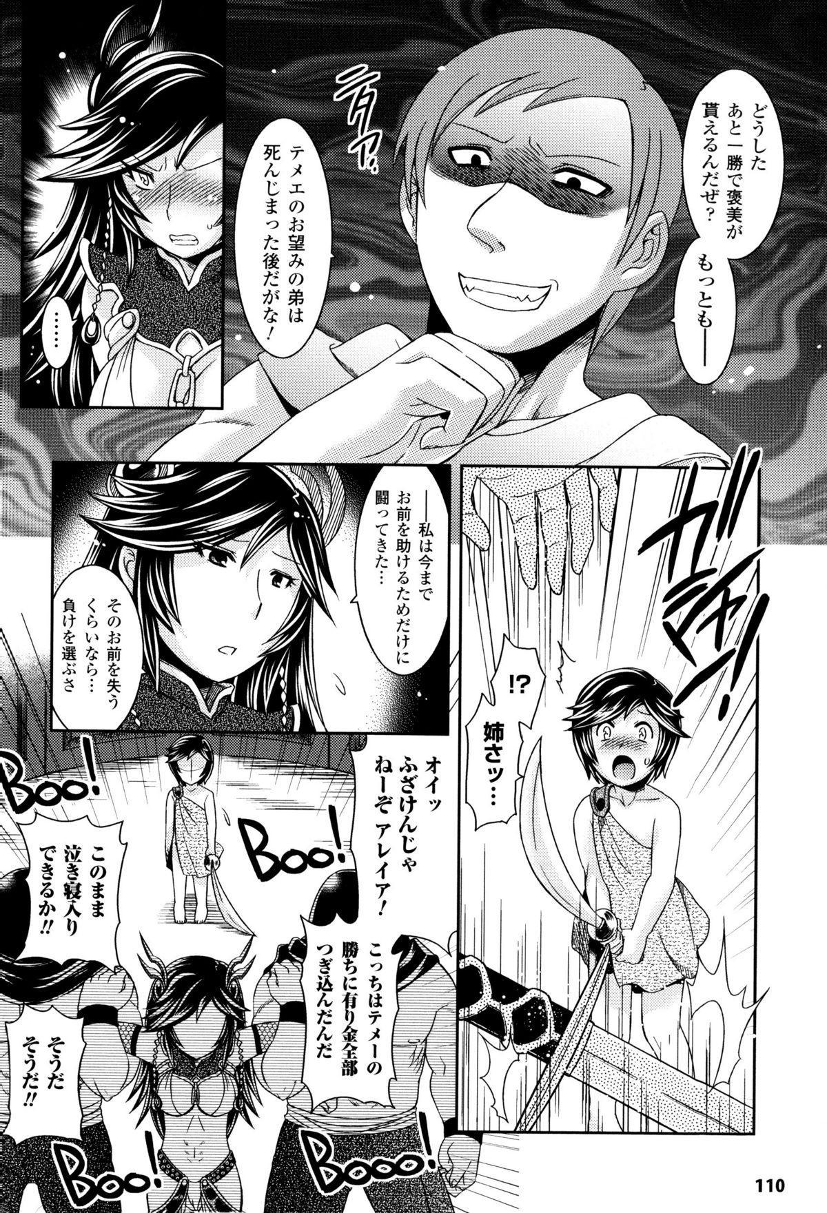 Toushin Engi Vol. 8 108