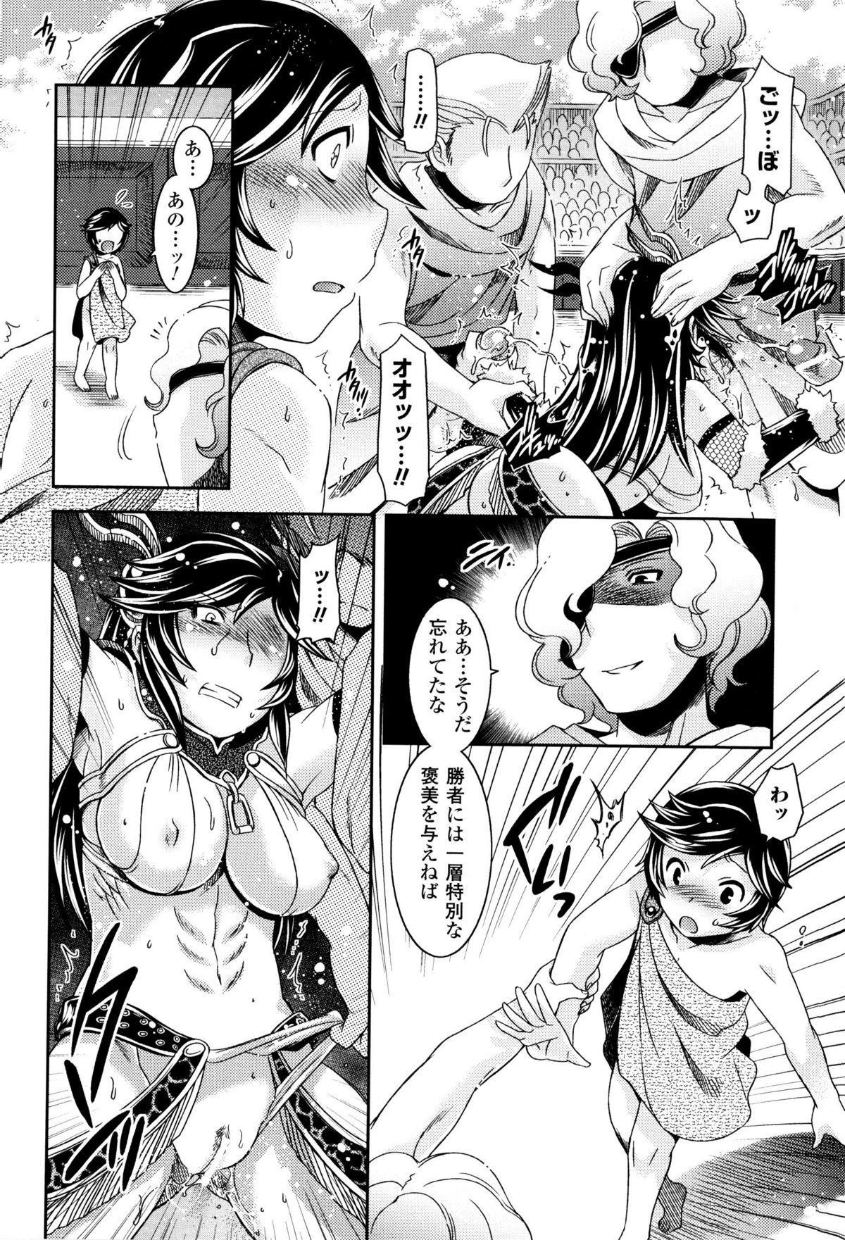 Toushin Engi Vol. 8 112