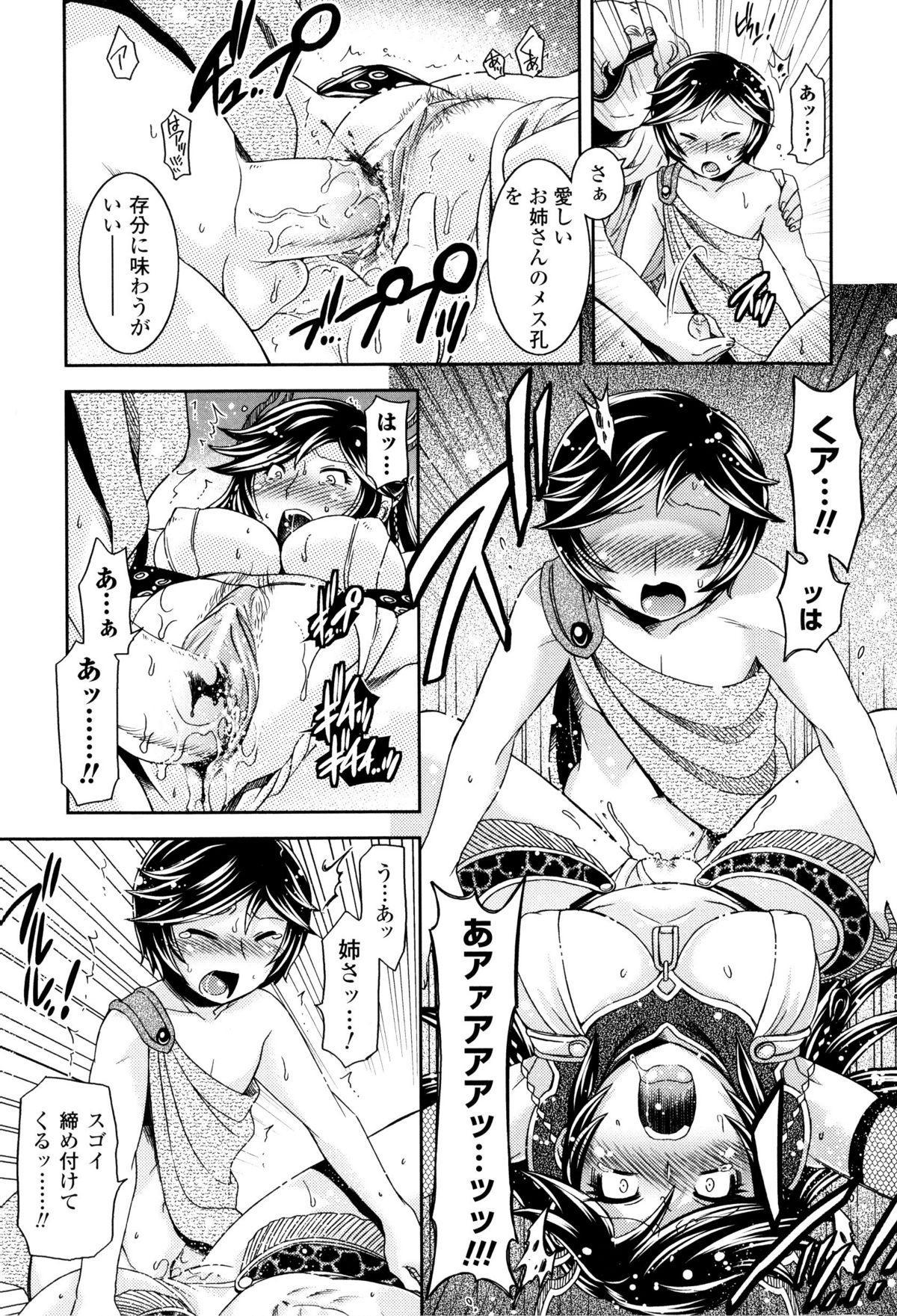Toushin Engi Vol. 8 113