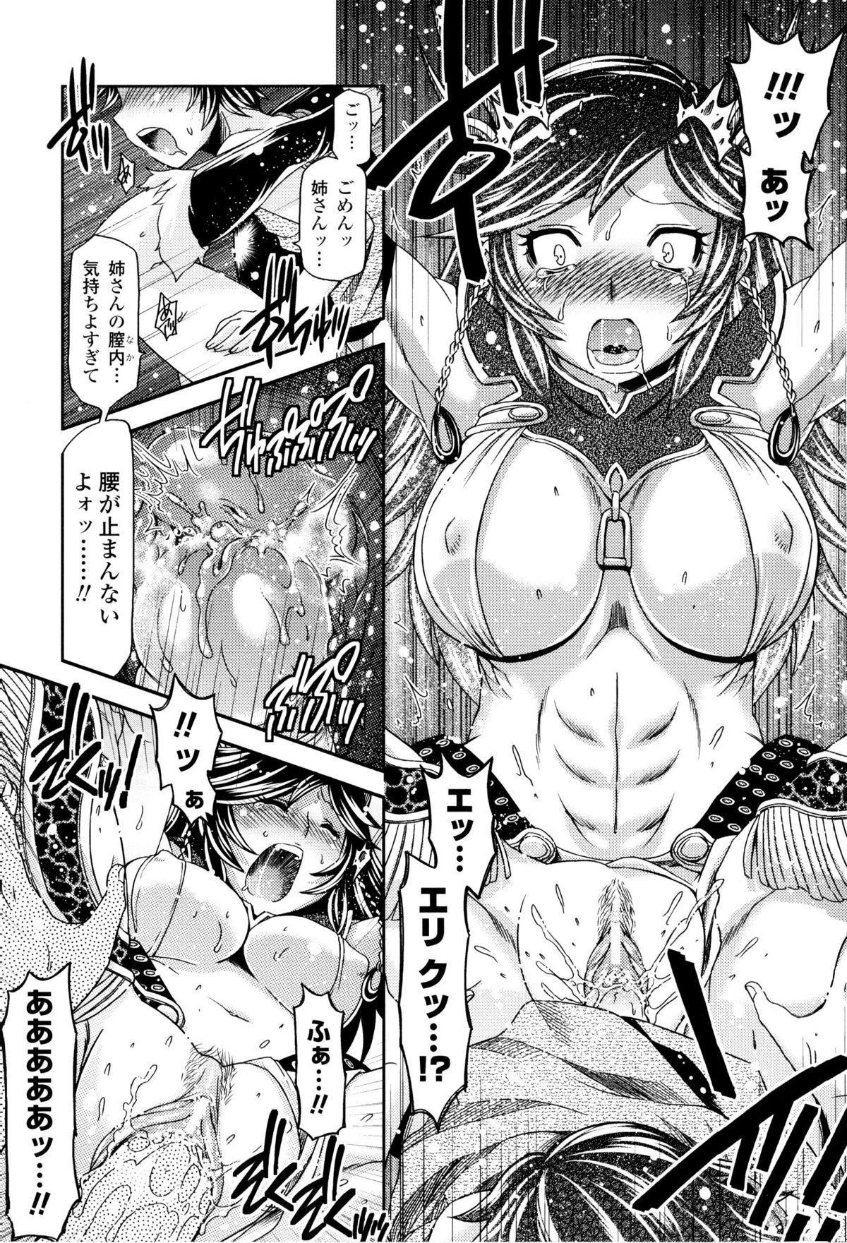 Toushin Engi Vol. 8 115
