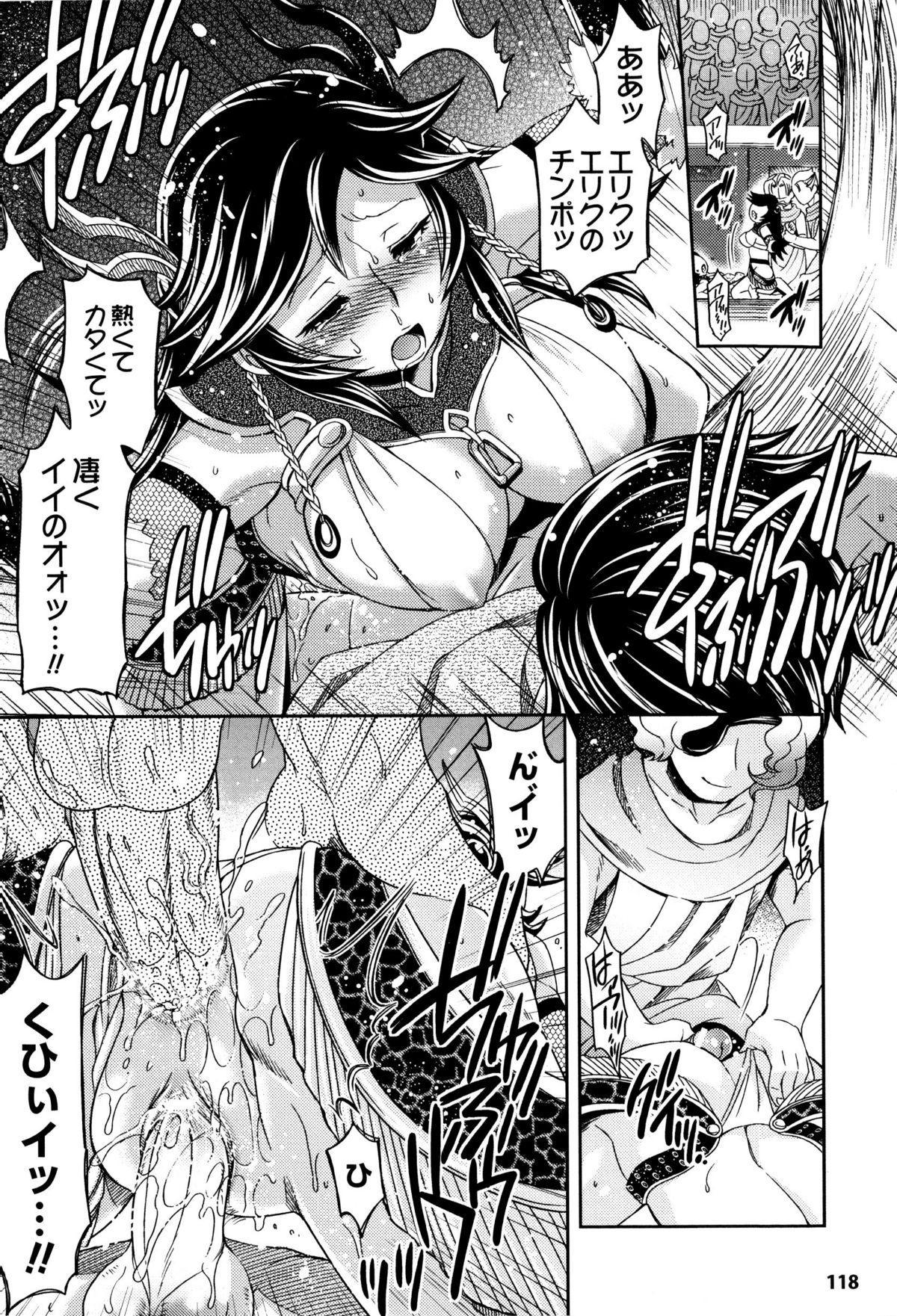 Toushin Engi Vol. 8 116