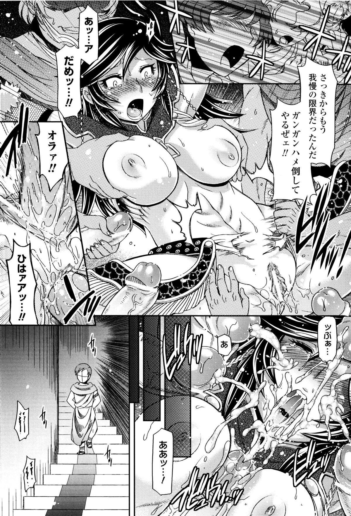 Toushin Engi Vol. 8 119