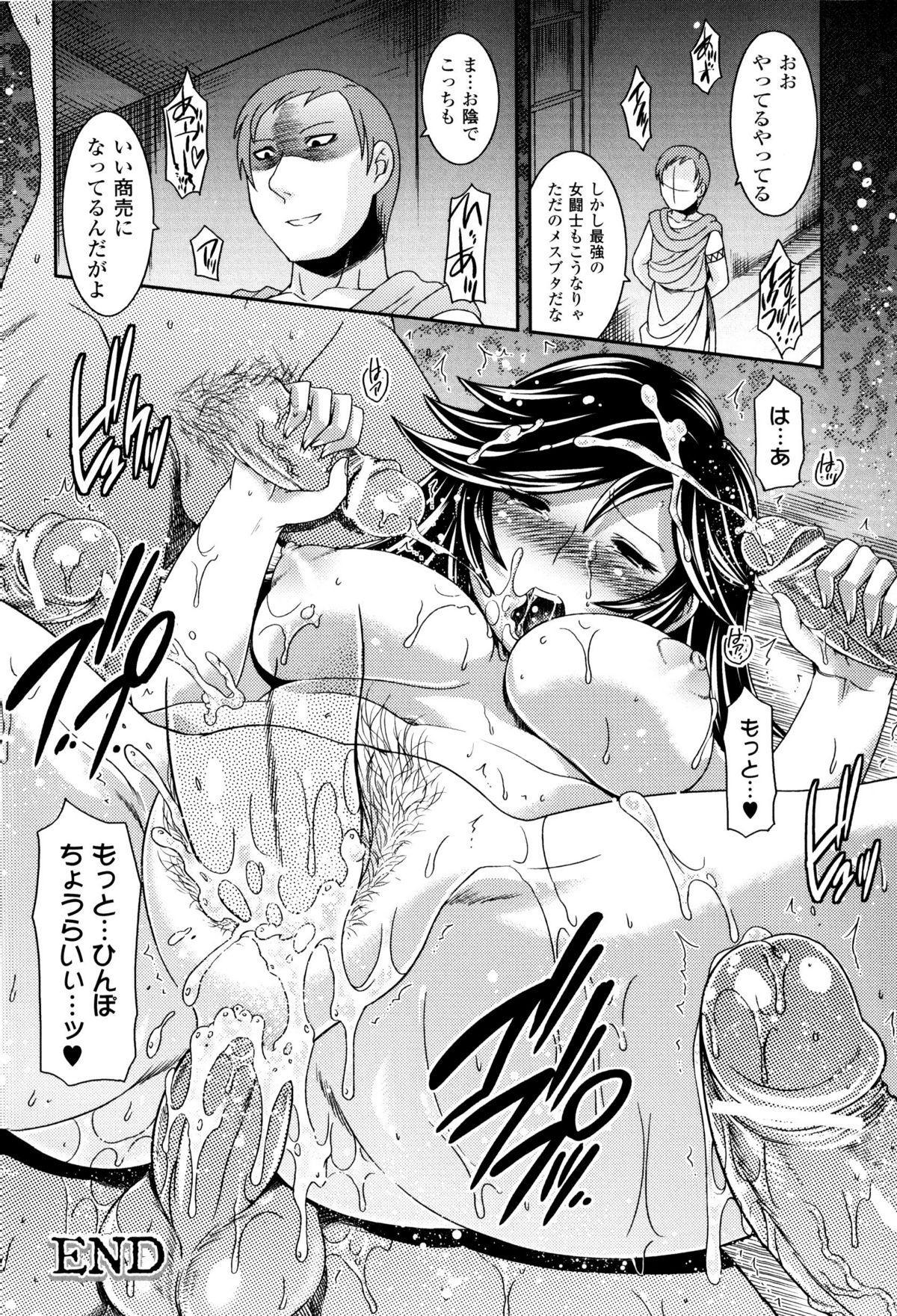 Toushin Engi Vol. 8 120