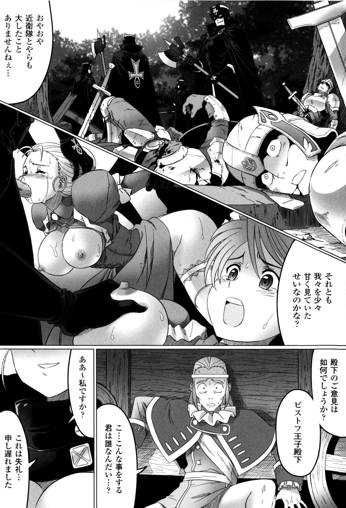Toushin Engi Vol. 8 131
