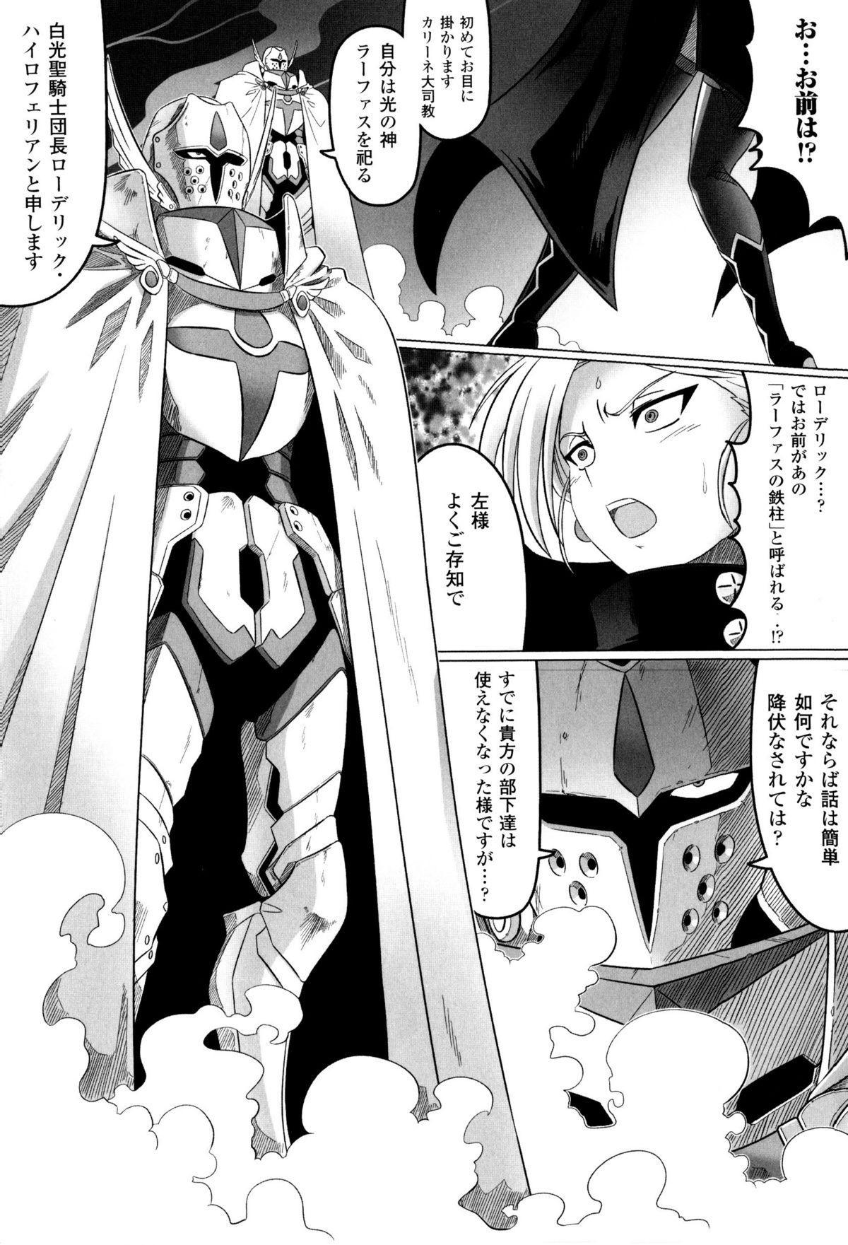 Toushin Engi Vol. 8 134